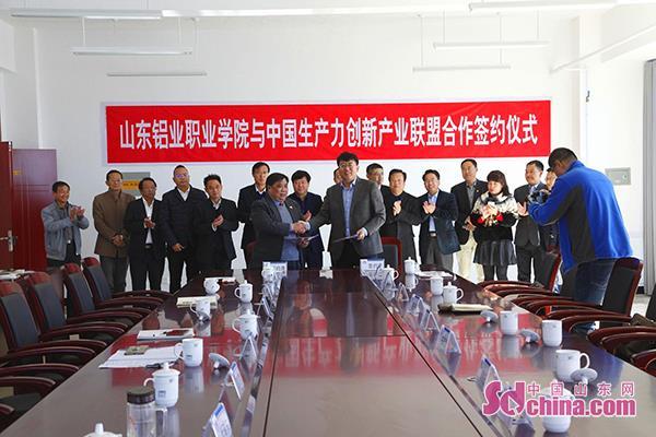 山东铝业职业学院与中国生产力创新产业联盟合作签约仪式-山东省威图片